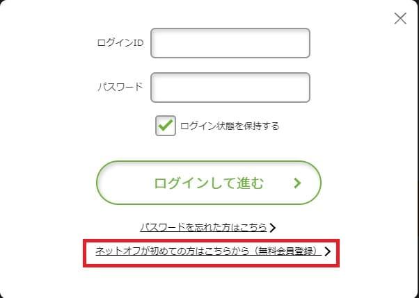 ネットオフ-無料会員登録