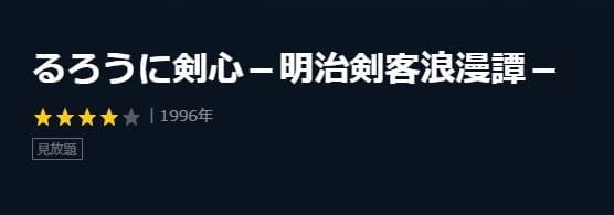 U-NEXT(ユーネクスト)-アニメ版「るろうに剣心」