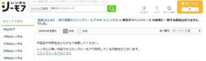 シーモアレンタル-東京リベンジャーズ