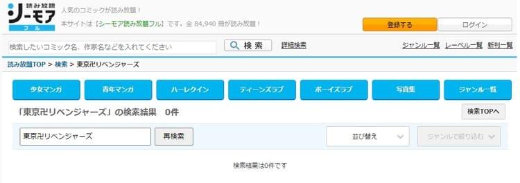 コミックシーモア読み放題-東京リベンジャーズ
