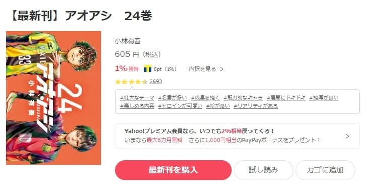 ebookjapan-アオアシ