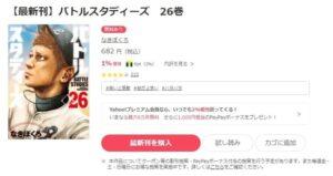 ebookjapan-バトルスタディーズ