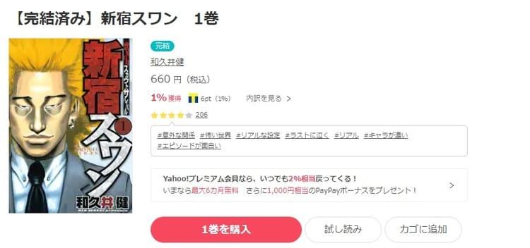 ebookjapan-新宿スワン