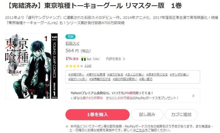 ebookjapan-東京喰種トーキョーグール