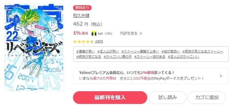 ebookjapan-東京リベンジャーズ