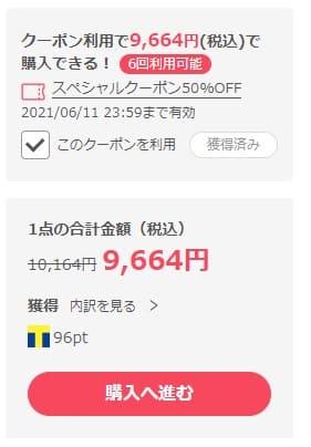 ebookjapan-東京リベンジャーズ金額