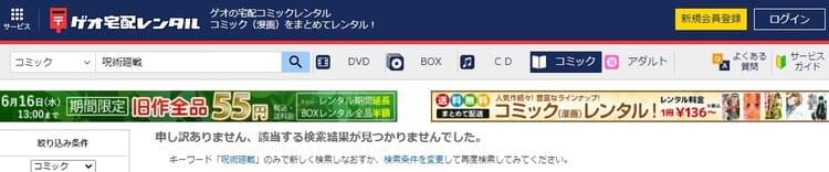 ゲオ(GEO)宅配レンタル-呪術廻戦