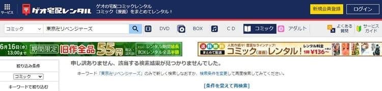 ゲオ(GEO)宅配レンタル-東京リベンジャーズ