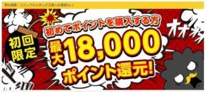 まんが王国最大18000ポイント還元