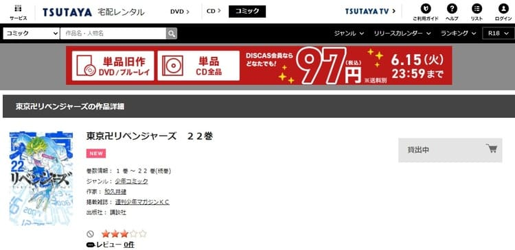 TSUTAYA DISCAS-東京リベンジャーズ