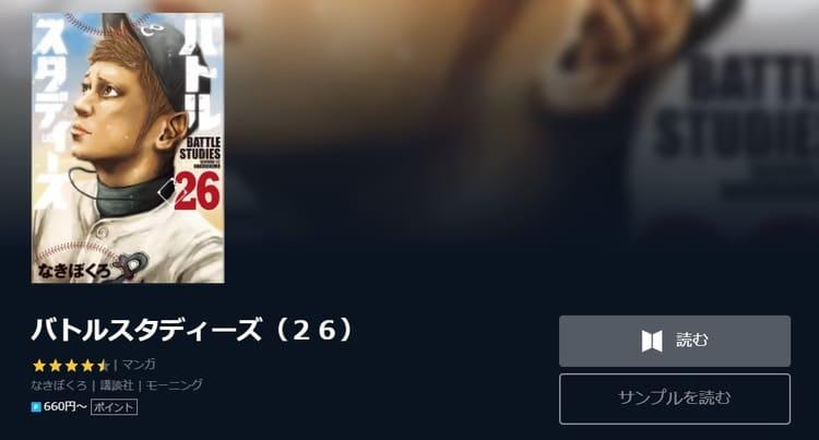 U-NEXT(ユーネクスト)-バトルスタディーズ