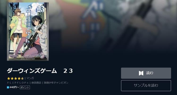 U-NEXT(ユーネクスト)-ダーウィンズゲーム
