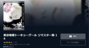 U-NEXT(ユーネクスト)-東京喰種トーキョーグール
