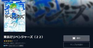 U-NEXT(ユーネクスト)-東京リベンジャーズ