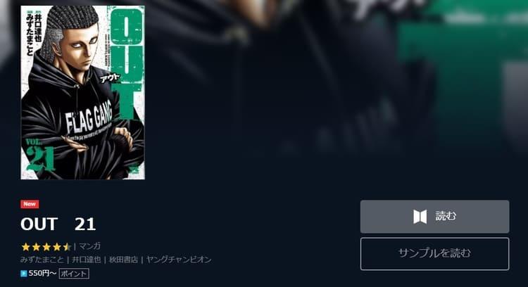 U-NEXT-OUT-アウト-