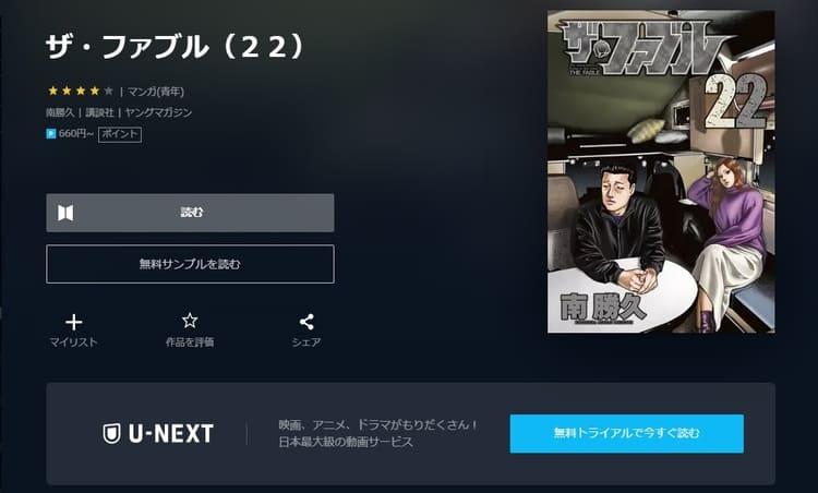 U-NEXT(ユーネクスト)-ザ・ファブル