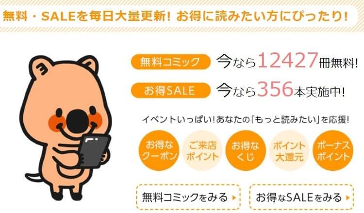 コミックシーモア-無料・SALEを毎日大量更新!