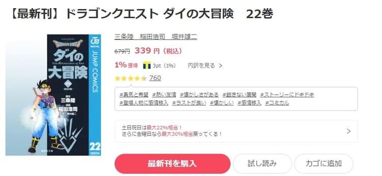 ebookjapan-ドラゴンクエスト ダイの大冒険