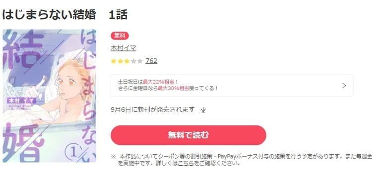 ebookjapan-はじまらない結婚無料