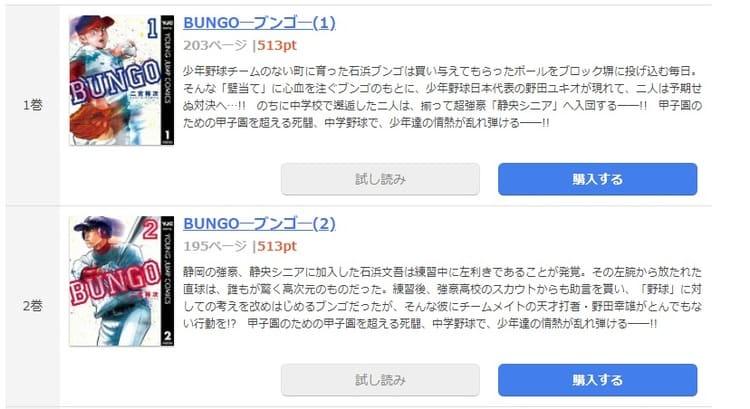 まんが王国-BUNGO -ブンゴ-