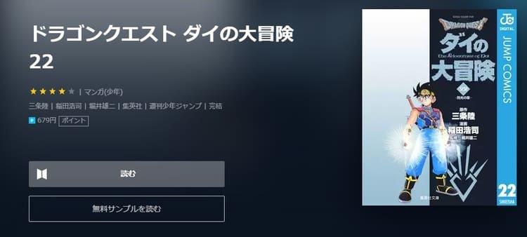 U-NEXT(ユーネクスト)-ドラゴンクエスト ダイの大冒険