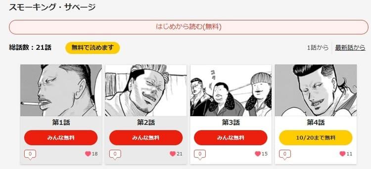 コミックシーモア-スモーキング・サベージ無料