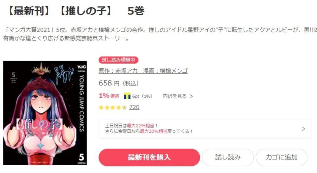 ebookjapan-【推しの子】