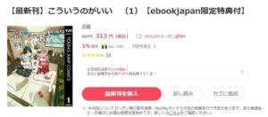 ebookjapan-こういうのがいい