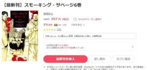 ebookjapan-スモーキング・サベージ