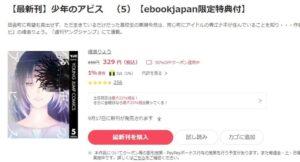 ebookjapan-少年のアビス