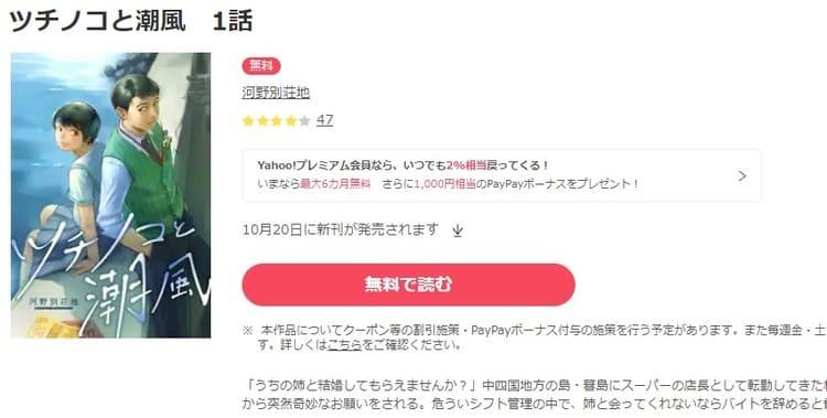 ebookjapan-「ツチノコと潮風」