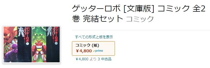 Amazon-ゲッターロボ文庫版