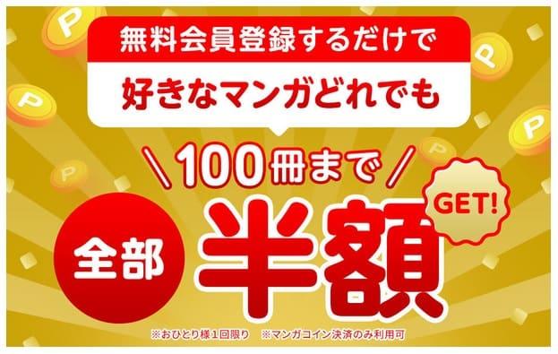 Amebaマンガ-100冊半額