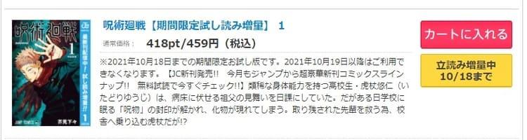 コミックシーモア-呪術廻戦無料