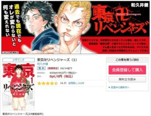 コミックシーモア-東京卍リベンジャーズ