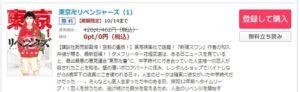 コミックシーモア-東京卍リベンジャーズ無料
