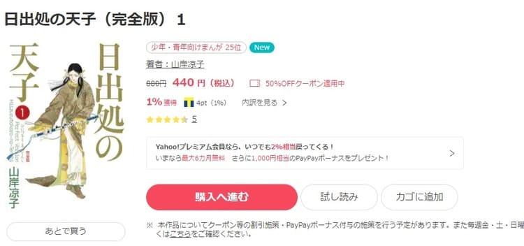 ebookjapan-日出処の天子