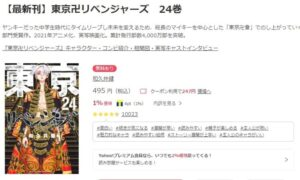 ebookjapan-東京卍リベンジャーズ