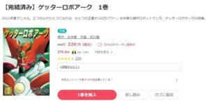 ebookjapan-ゲッターロボアーク1巻